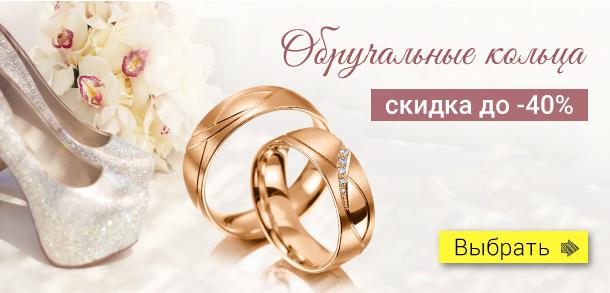Свадебный сезон 2018 - выбирайте обручальные кольца со скидкой 40% в Zlato.ua