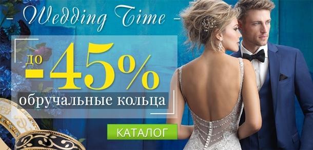 Свадебный сезон 2018 - обручальные кольца со скидкой до -45% в Zlato.ua