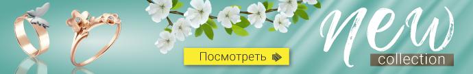 В ритме весны - открой новую коллекцию ювелирных украшений в Zlato.ua