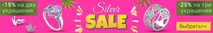 Silver SALE в Zlato.ua - скидка -15% на два украшения и -25% на три и более