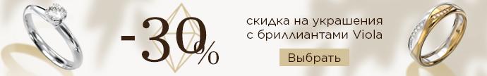 Бриллианты навсегда - скидки до 30% на золотые украшения Виола в Zlato.ua