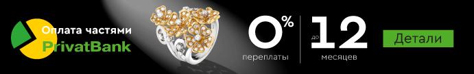 Роскошные украшения в рассрочку - Оплата частями Приватбанк без комиссий в Zlato.ua