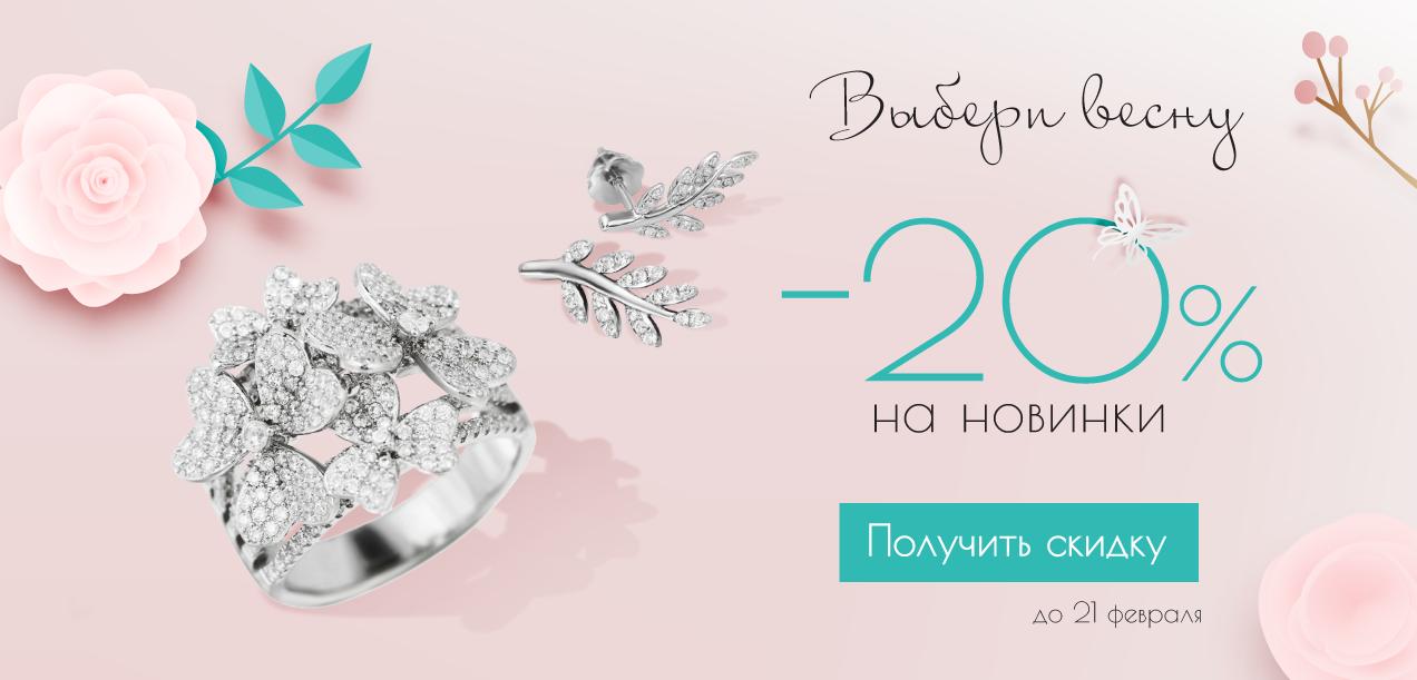 Дарим -20% на украшений из коллекции Весна 2019 в Zlato.ua