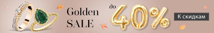 Golden SALE - скидки до 40% на лучшие украшения в Zlato.ua!