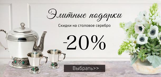 Серебряная посуда со скидкой 20% - элитный подарок на торжество