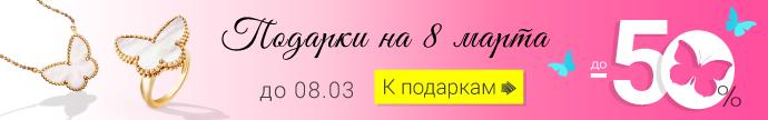Выбирай лучшие подарки на 8 марта - украшения со скидкой до 50% в Zlato.ua