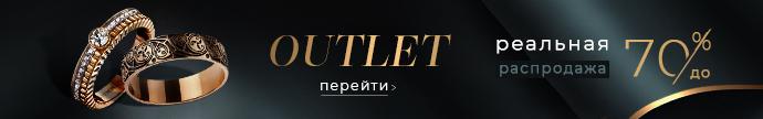 Ювелирный OUTLET: экстра скидки на украшения!