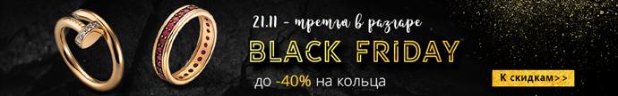 BLACK FRIDAY 2018 в Zlato.ua - 21 ноября скидки на золотые кольца