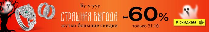 Страшная выгода в Zlato.ua - скидки -60% на лучшие ювелирные украшения