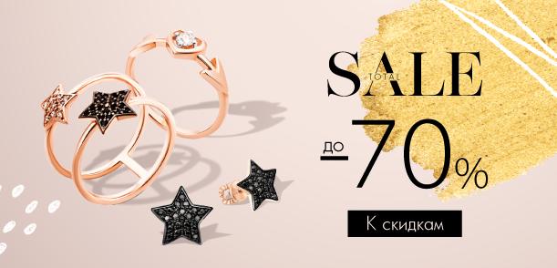 Главная распродажа украшений Total SALE со скидками до 70% в Zlato.ua