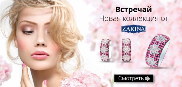 New! Роскошные украшения ювелирного дома Зарина в Zlato.ua!
