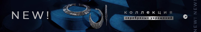 Смотри УЖЕ! Новая коллекция в Zlato.ua - стильные серебряные украшения!