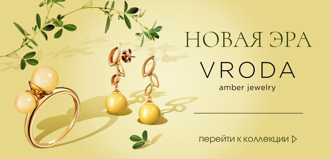 Новинка в Zlato.ua - новый взгляд на украшения с янатрем от бренда Vroda