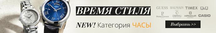 Новая категория в Zlato.ua - женские и мужские наручные часы от лучших брендов