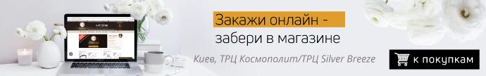 Закажите на сайте - заберите в магазине Zlato.ua