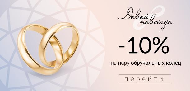 Wedding time - скидка 10% на пару обручальных колец в Zlato.ua