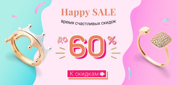 Happy SALE - счастливые скидки до -60% на украшения в Zlato.ua