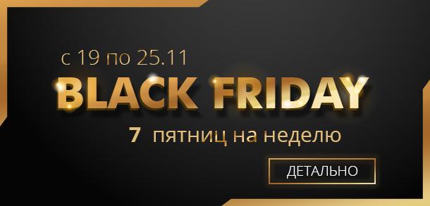 BLACK FRIDAY 2018 в Zlato.ua
