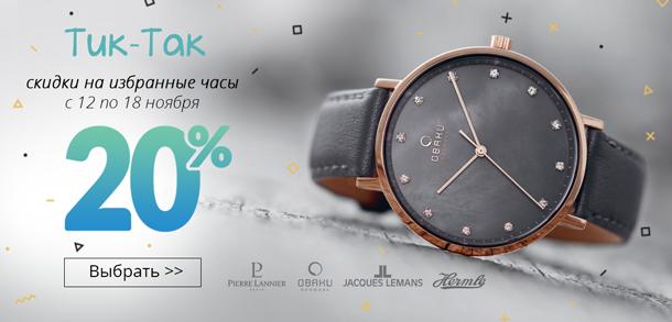 Скидка -20% на часы брендов HERMLE, Jacques Lemans, OBAKU, Pierre Lannier в Zlato.ua