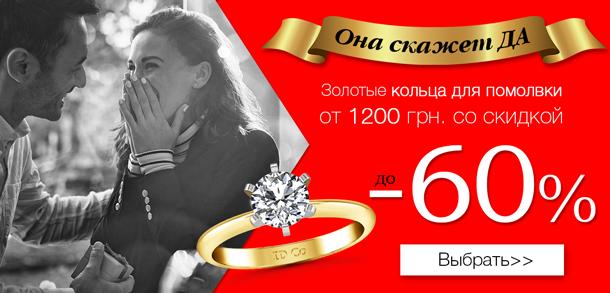 Идеальное помолвочное кольцо для идеального предложения руки и сердца от 1200 грн в Zlato.ua