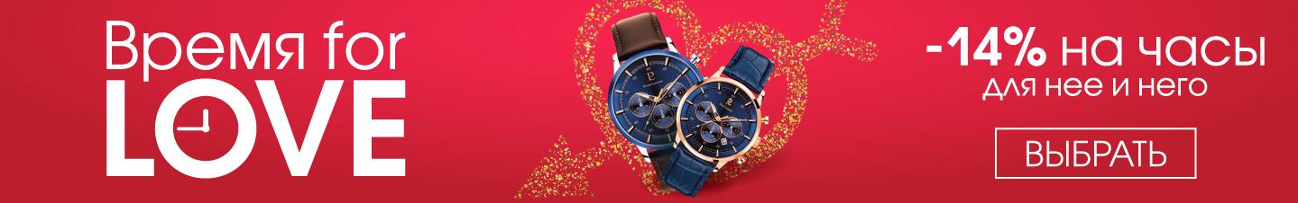 Время любви! Скидки на наручные часы ко Дню Валентина в Zlato.ua!