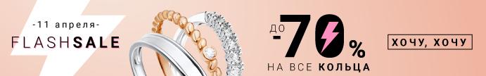 Скидки до 70% на все кольца - Flash SALE в Zlato.ua 11 апреля!