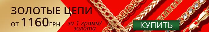 Скидки на золотые цепи - лучшая цена от 1096 грн за 1 грамм золота только в Zlato.ua