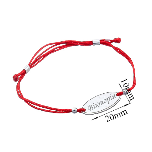 Браслет из красной шелковой нити с серебряной вставкой Вікторія 000017516 Вікторія
