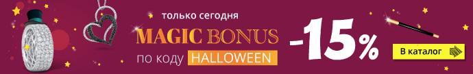 Magic бонус - ваша скидка -15% на ювелирные украшения
