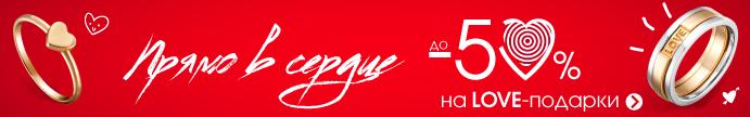 Специально ко Дню Валентина скидки до 50% на ювелирные LOVE подарки в Zlato.ua!