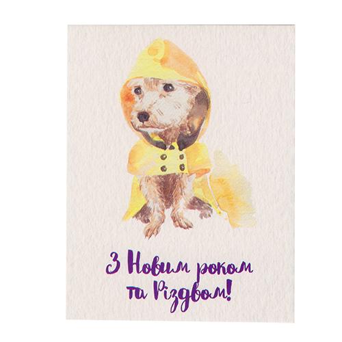 Мини-открытка З Новим роком та Різдвом с собачкой из плотного матового картона 000061422
