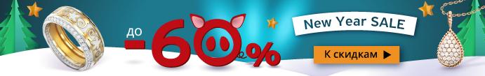 Новогодняя распродажа в Zlato.ua - лучшие ювелирные украшения со скидкой до 60%