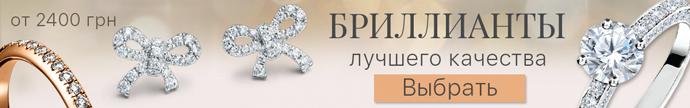 Украшения с бриллиантами лучшего качества - от 2400 грн в Zlato.ua!