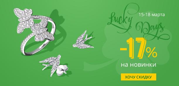 Lucky days - скидка 17% на украшения-новинки ко Дню Патрика