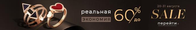 Последний летний SALE в Zlato.ua: реальная экономия до 60%!