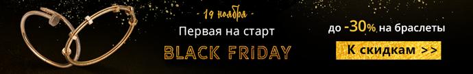 BLACK FRIDAY 2018 в Zlato.ua - 19 ноября скидки на браслеты