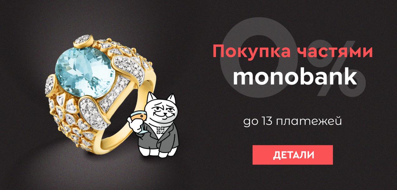 Покупка частями от Монобанк теперь в Zlato.ua!