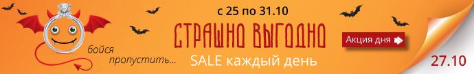 Страшно выгодная неделя в Zlato.ua - скидки на украшения каждый день