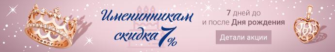 Скидка 7% на День Рождения - Ваш подарок от ювелирного гипермаркета Zlato.ua