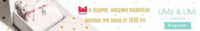 Детские украшения бренда Uma Umi и приложение Мультик в подарок в Zlato.ua
