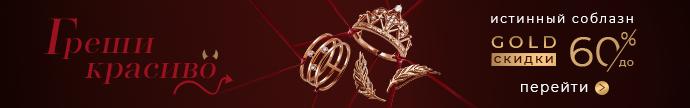 Греши красиво: твой соблазн — gold СКИДКИ до -60% на украшения в Zlato.ua!
