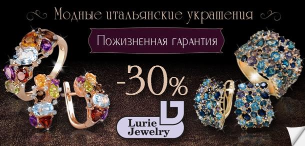 Итальянские ювелирные украшения Lurie Jewelry - купить в Zlato.ua с пожизненной гаратией