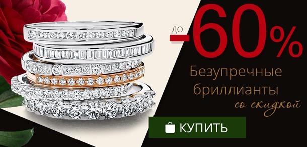 Выгодные скидки до -60% на безупречные украшения с бриллиантами в Zlato.ua