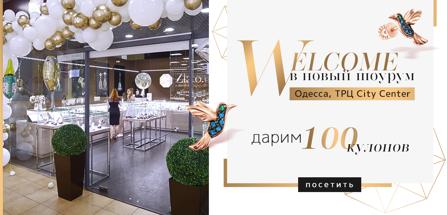 Welcome! Открылся новый шоурум Zlato.ua в Одессе!