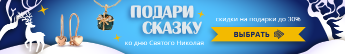 Подари сказку на День Святого Николая - скидки до 30% на ювелирные подарки в Zlato.ua