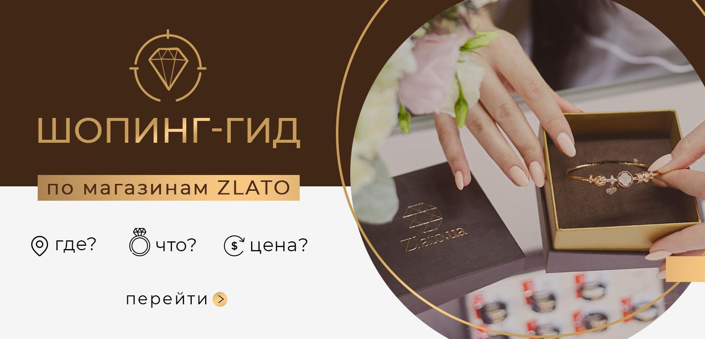 Шопинг-гид по магазинам Zlato: где, что и сколько?