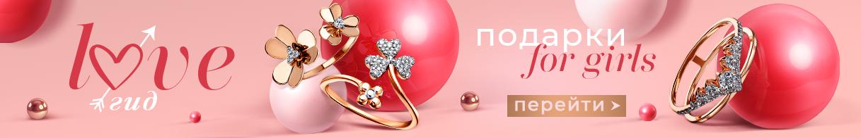 LOVE-гид: амурные ювелирные подарки девушке на 14 февраля
