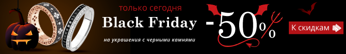 Черная пятница уже сегодня в Zlato.ua - скидки до -50% на украшения с черными камнями
