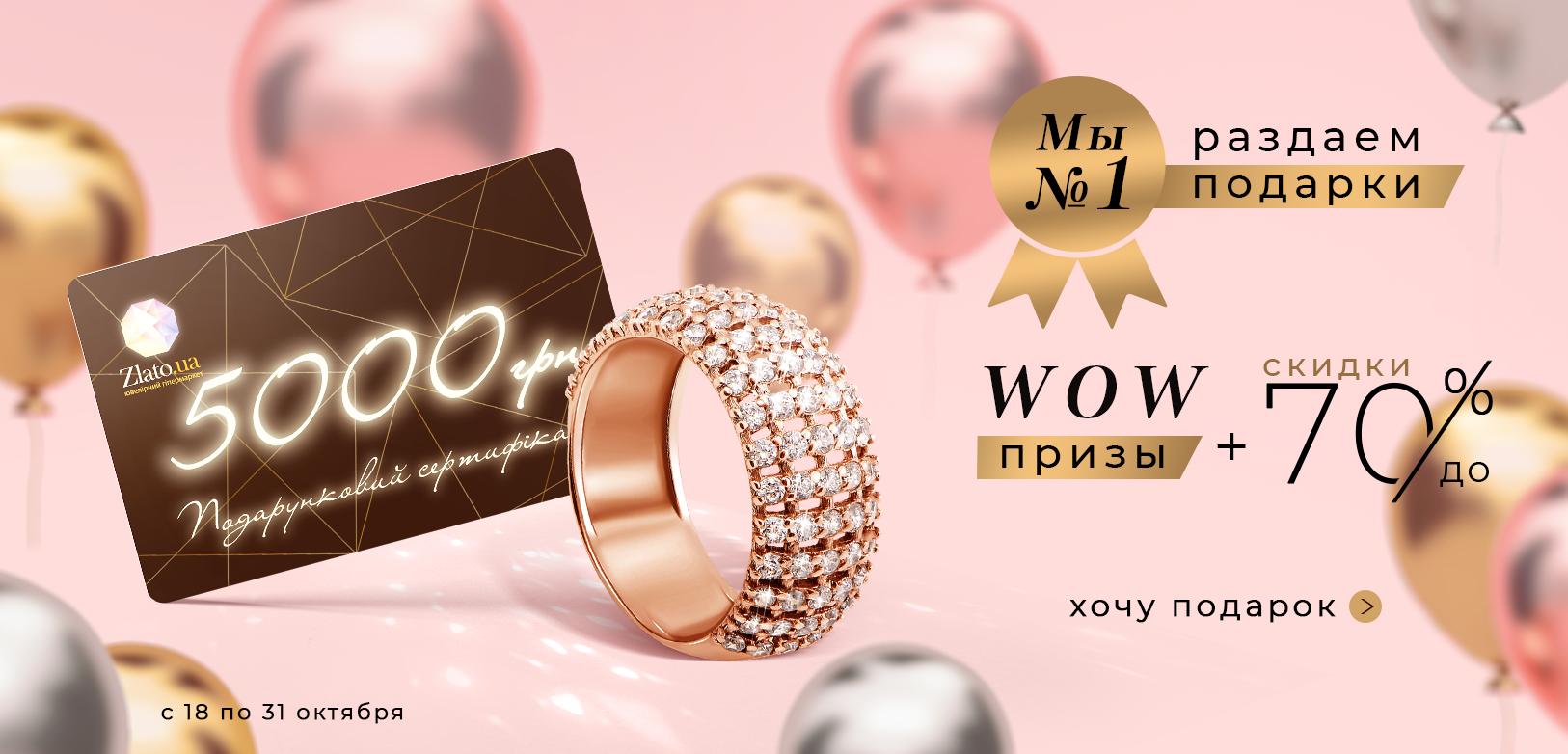 Мы №1 E-commerce-ритейлер года в jewelry, празднуй вместе с нами!