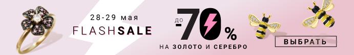 Куда пойти 28-29 мая? На ювелирную Flash SALE в Zlato.ua!